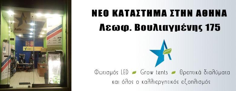 Νέο κατάστημα ASTIR Grows στην Αθήνα